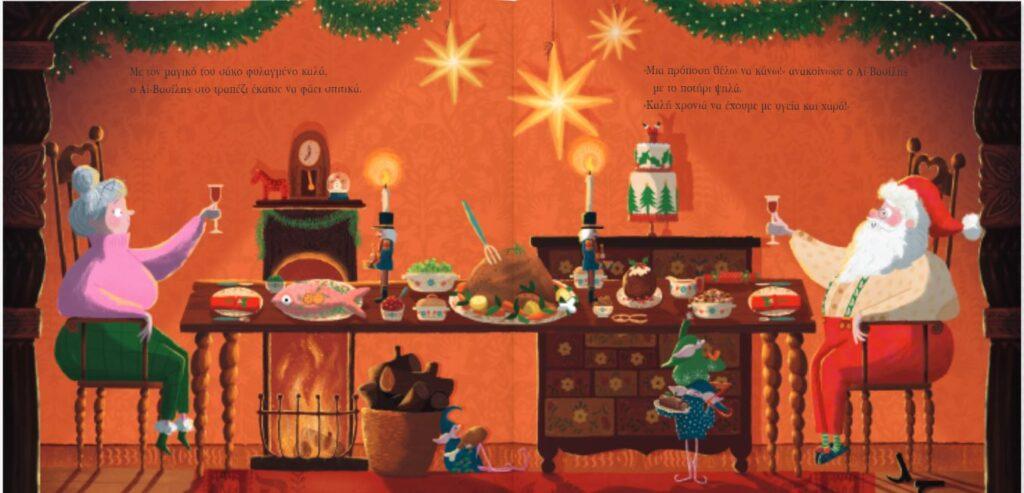 Η νύχτα μετά την Πρωτοχρονιά, Συγγραφέας:  Κες Γκρέι Εικονογράφος: Κλερ Πάουελ