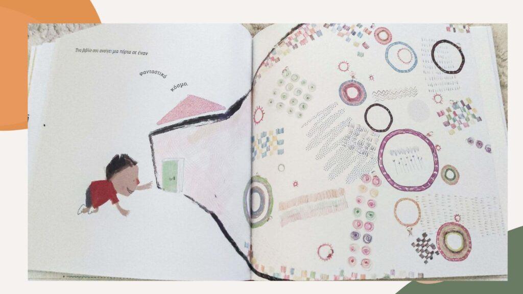 Μικρός οδηγός βιβλίων, Συγγραφέας: Σταυρούλα Παγώνα                                            Εικονογράφος: Ντανιέλα Σταματιάδη