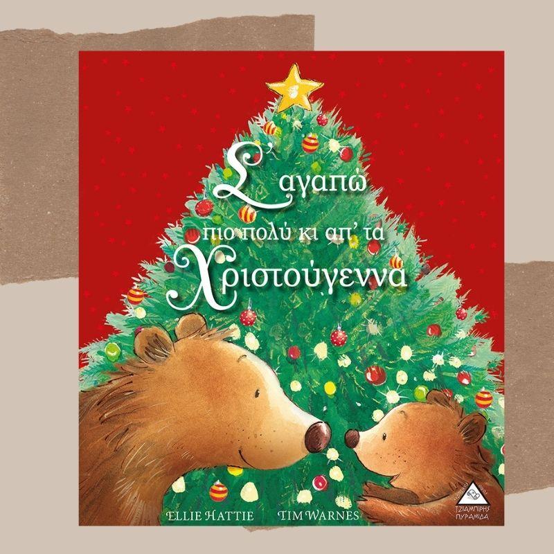 Σ'αγαπώ πιο πολύ κι απ'τα Χριστούγεννα, Ellie Hattie,Tim Warnes