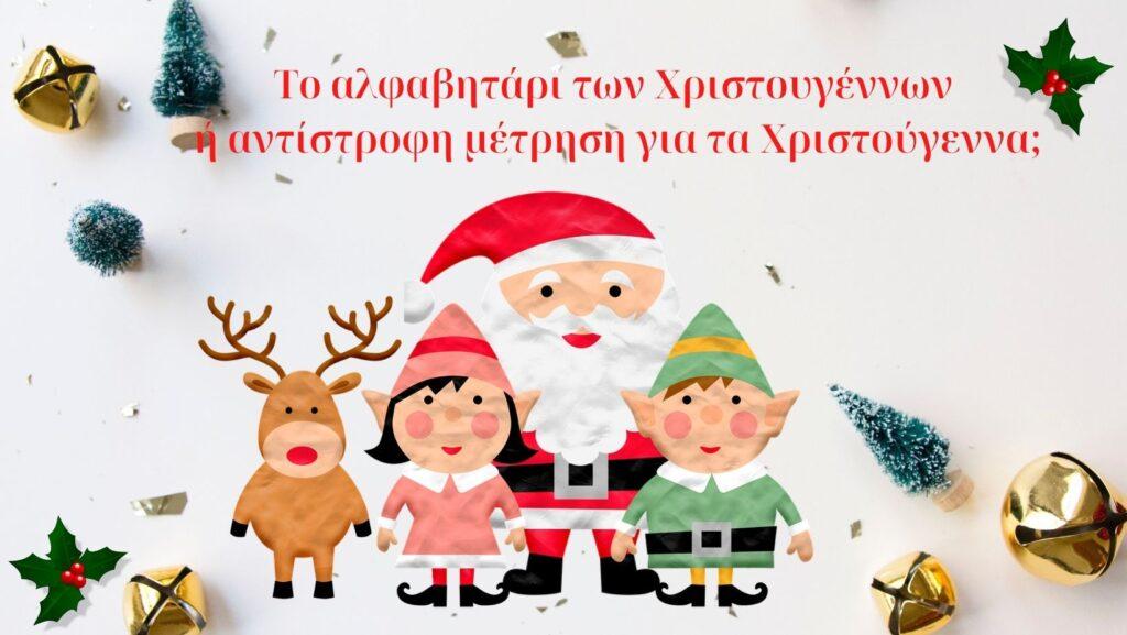 Το αλφαβητάρι των Χριστουγέννων, αντίστροφη μέτρηση για τα Χριστούγεννα