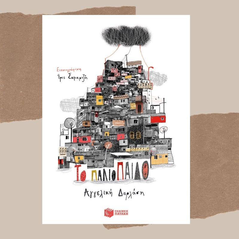 Συγγραφέας : Αγγελική Δαρλάση Εικονογράφος: Ίρις Σαμαρτζή Εκδόσεις: Πατάκη