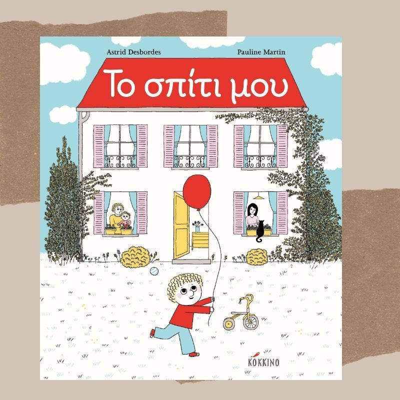Το σπίτι μου, Συγγραφέας : Astrid Desbordes Εικονογράφος: Pauline Martin Εκδόσεις: Κόκκινο