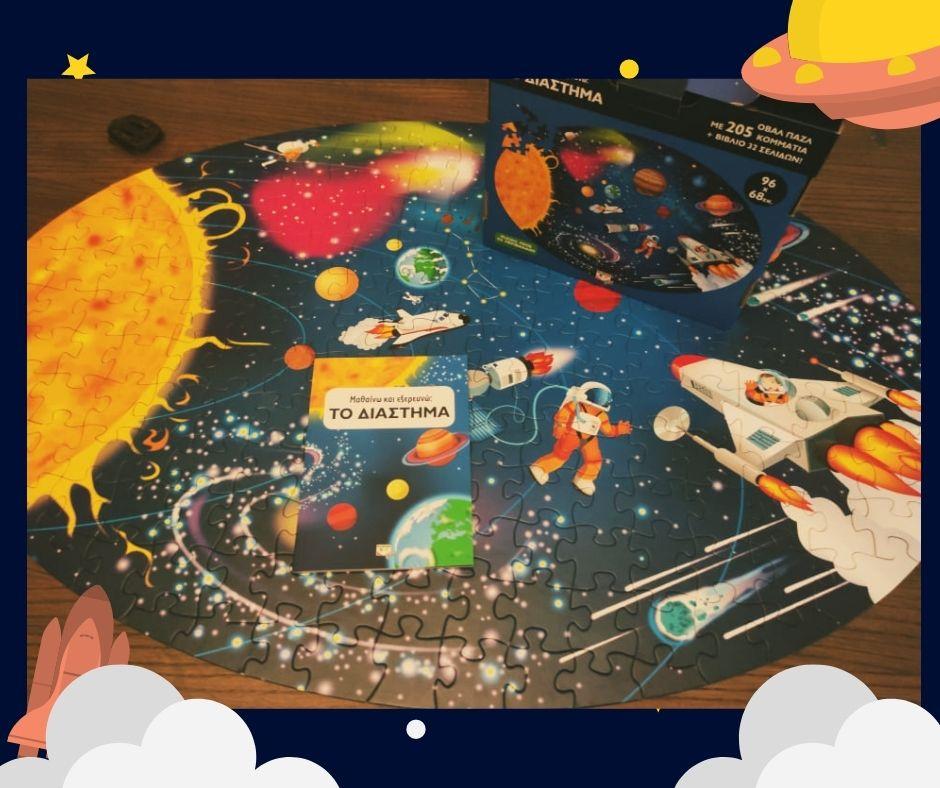 Μαθαίνω και εξερευνώ: Το διάστημα, Εκδόσεις Ψυχογιός