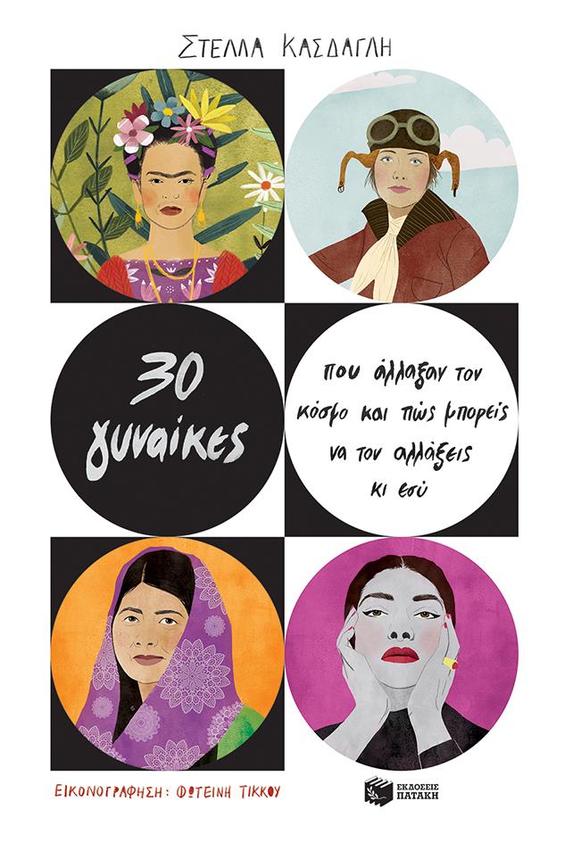 30 γυναίκες που άλλαξαν τον κόσμο και πως μπορείς να τον αλλάξεις και εσύ