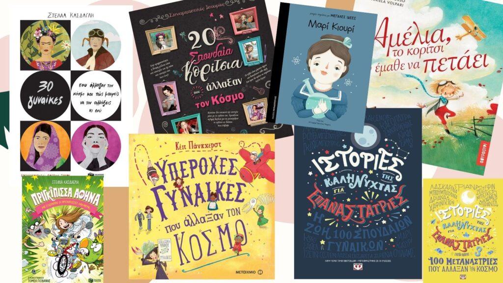 Παιδικά βιβλία-αφιέρωμα στις γυναίκες