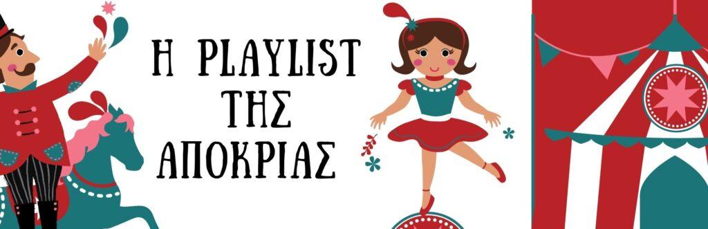 Η playlist της αποκριάς