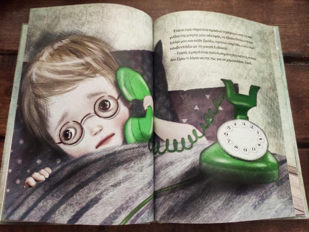 Ένα πράσινο τηλέφωνο