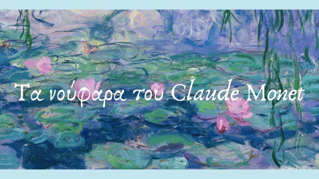 Τα νούφαρα του Claude Monet