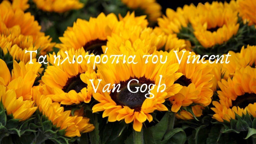 Τα ηλιοτρόπια του Vincent Van Gogh